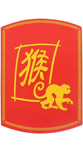 2016 Year Of The Monkey Decoration Cutout - 12.5 Inches / 32cm